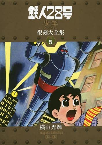 鉄人28号《少年オリジナル版》復刻大全集 UNIT5[本/雑誌] / 横山光輝/著
