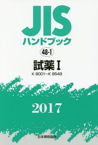 試薬  1 K8001~K8549 ('17 JISハンドブック 48-1)[本/雑誌] / 日本規格協会