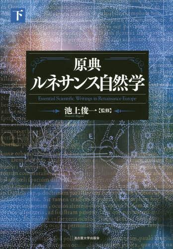 原典ルネサンス自然学 下[本/雑誌] / 池上俊一/監修