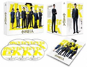 小さな巨人 DVD-BOX[DVD] / TVドラマ
