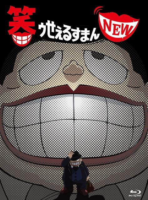 笑ゥせぇるすまん NEW Blu-ray BOX[Blu-ray] / アニメ