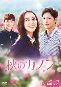 秋のカノン DVD-BOX 2[DVD] / TVドラマ