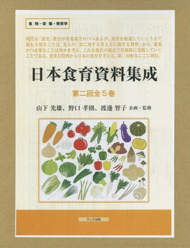 日本食育資料集成 第2回 全5巻[本/雑誌] / 山下光雄/ほか企画・監修