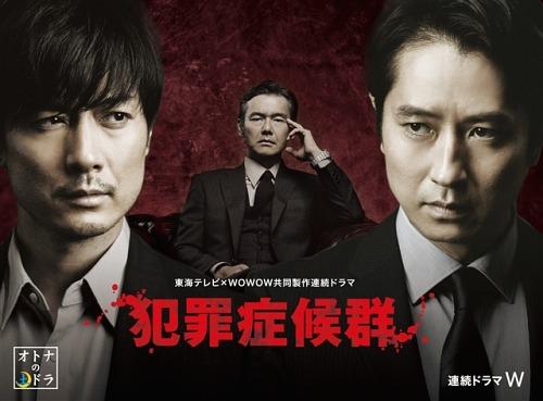 犯罪症候群 Blu-ray BOX[Blu-ray] / TVドラマ