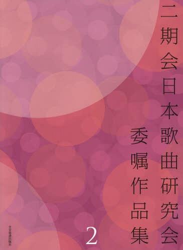 高級な セール品 送料無料選択可 楽譜 二期会日本歌曲研究会委嘱作品集 2 全音楽譜出版社 本 雑誌