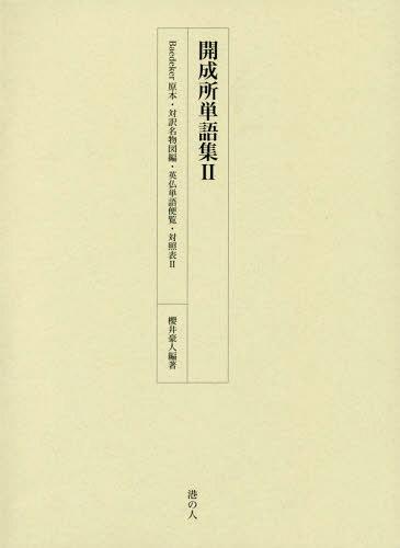【メール便利用不可】 開成所単語集 2[本/雑誌] / 櫻井豪人/編著