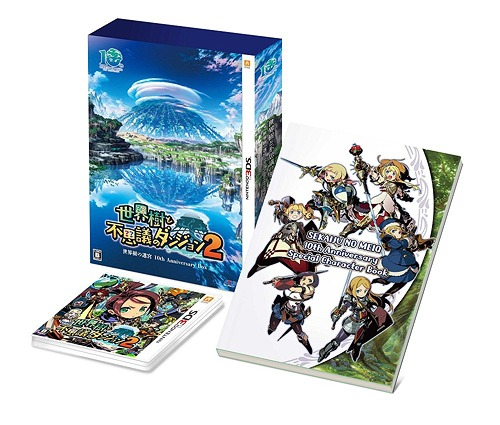 『世界樹と不思議のダンジョン2』世界樹の迷宮 10th Anniversary BOX [初回生産限定版][3DS] / ゲーム