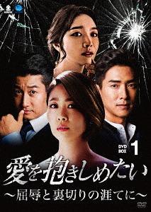 愛を抱きしめたい ~屈辱と裏切りの涯てに~ DVD-BOX 1[DVD] / TVドラマ