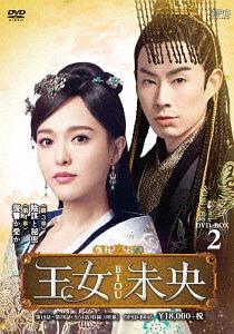 王女未央 -BIOU- DVD-BOX 2[DVD] / TVドラマ