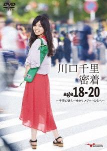 海外 送料無料選択可 川口千里 セール 特集 密着age18-20~千里の道も一歩から メジャーの先へ~ DVD