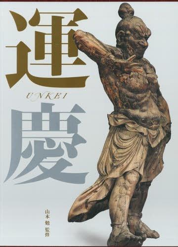 運慶大全[本/雑誌] / 運慶/〔作〕 山本勉/監修