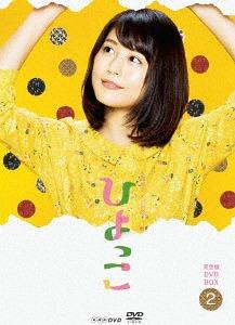連続テレビ小説ひよっこ 完全版 ブルーレイ BOX 2[Blu-ray] / TVドラマ