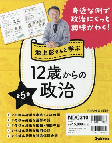 池上彰さんと学ぶ12歳からの政治 5巻セット[本/雑誌] / 池上彰/監修