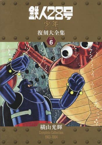 鉄人28号《少年オリジナル版》復刻大全集 UNIT6[本/雑誌] / 横山光輝/著