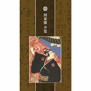河東節 全集 [完全生産限定盤][CD] / 山彦節子・六世 山彦河良、他