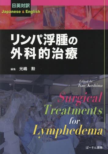 リンパ浮腫の外科的治療 日英対訳[本/雑誌] / 光嶋勲/編集