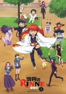 「境界のRINNE」第3シーズン DVD-BOX 上巻[DVD] / アニメ