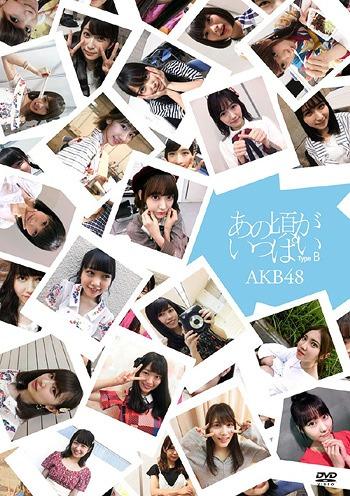 あの頃がいっぱい~AKB48ミュージックビデオ集~ [Type B][DVD] / AKB48