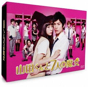 山田くんと7人の魔女 DVD-BOX[DVD] / TVドラマ