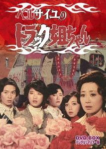 ベルサイユのトラック姐ちゃん DVD-BOX デジタルリマスター版[DVD] / TVドラマ