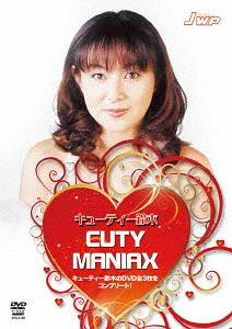 キューティー鈴木 CUTY MANIAX DVD-BOX[DVD] / プロレス(その他)