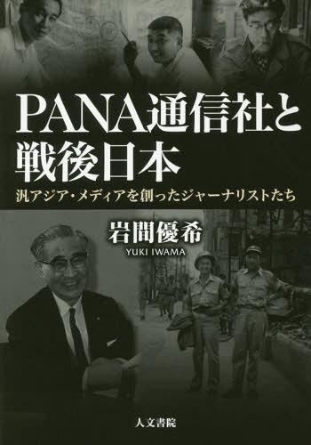 メール便利用不可 PANA通信社と戦後日本 テレビで話題 汎アジア メディアを創ったジャーナリストたち 岩間優希 本 秀逸 著 雑誌
