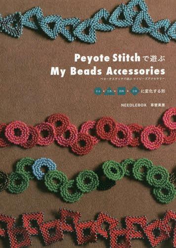 書籍のメール便同梱は2冊まで 流行 Peyote Stitchで遊ぶMy Beads Accessories まる 三角 雑誌 草壁美里 立体に変化する形 本 著 未使用 四角