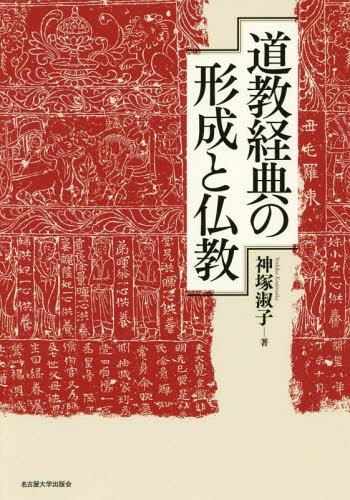道教経典の形成と仏教[本/雑誌] / 神塚淑子/著