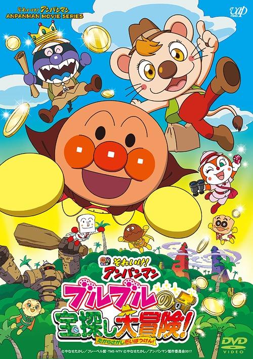 セール品 送料無料選択可 それいけ アンパンマン 春の新作 ブルブルの宝探し大冒険 アニメ DVD