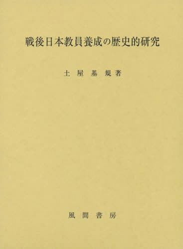 戦後日本教員養成の歴史的研究[本/雑誌] / 土屋基規/著