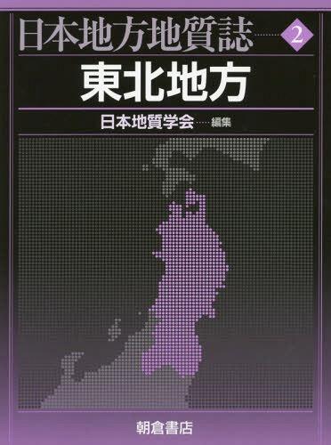 日本地方地質誌 2[本/雑誌] / 日本地質学会/編集