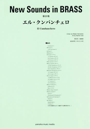 楽譜 エル・クンバンチェロ 改訂版 (NewSounds inBRASS 23)[本/雑誌] / 岩井直溥/編曲
