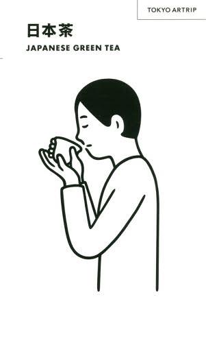 書籍のメール便同梱は2冊まで 日本茶 JAPANESE GREEN TEA TOKYO 本 メーカー直送 雑誌 SEAL限定商品 美術出版社 ARTRIP