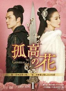 孤高の花 ~General&I~ DVD-BOX 1[DVD] / TVドラマ