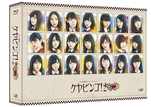 全力! 欅坂46 バラエティー KEYABINGO! 2 Blu-ray BOX[Blu-ray] / バラエティ (欅坂46)