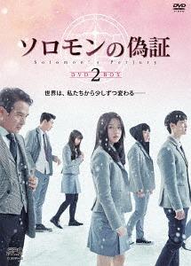 ソロモンの偽証 DVD-BOX 2[DVD] / TVドラマ