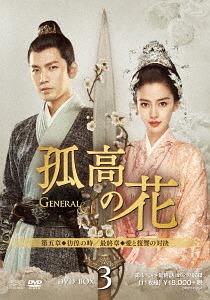 孤高の花 ~General&I~ DVD-BOX 3[DVD] / TVドラマ