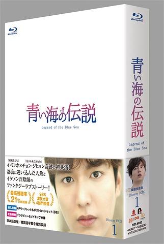 青い海の伝説 <韓国放送版> Blu-ray BOX 1[Blu-ray] / TVドラマ
