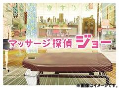 マッサージ探偵ジョー DVD-BOX[DVD] / TVドラマ