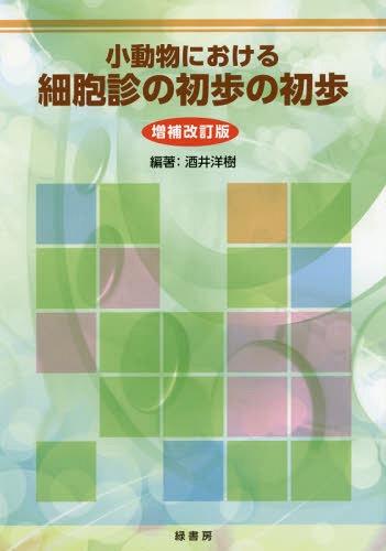 小動物における細胞診の初歩の初歩 補改[本/雑誌] / 酒井洋樹/編著