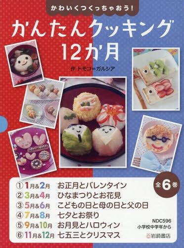 かんたんクッキング12か月 全6巻 (かわいくつくっちゃおう!)[本/雑誌] / トモコ=ガルシア/作