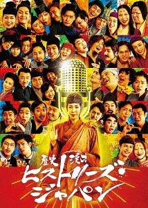 歴史漫才ヒストリーズ・ジャパン コンプリートBOX[DVD] / バラエティ