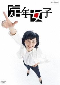 定年女子 DVD-BOX[DVD] / TVドラマ