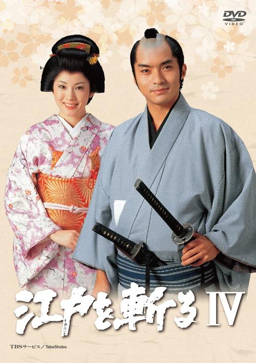 江戸を斬る IV[DVD] / TVドラマ