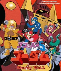 放送開始40周年記念企画 想い出のアニメライブラリー 第77集 ゴワッパー5ゴーダム Vol.1[Blu-ray] / アニメ