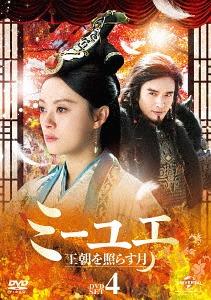 ミーユエ 王朝を照らす月 DVD-SET 4[DVD] / TVドラマ