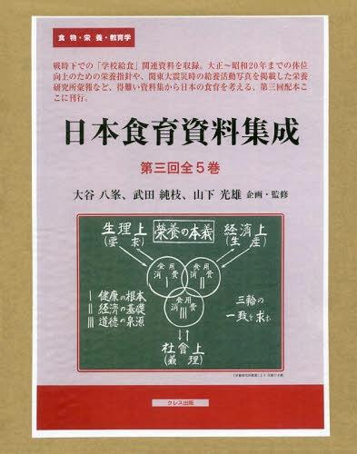 日本食育資料集成 第3回 全5巻[本/雑誌] / 大谷八峯/ほか企画・監修