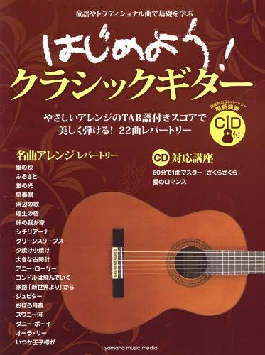 書籍のメール便同梱は2冊まで 楽譜 はじめよう クラシックギター ヤマハミュージックエンタテインメントホールディングス出版部 いよいよ人気ブランド 全品送料無料 本 雑誌