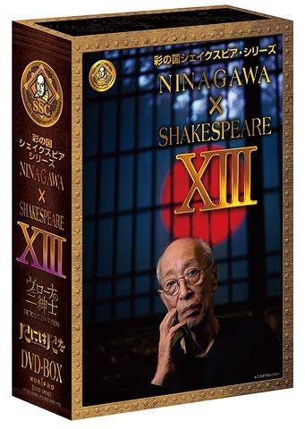 彩の国シェイクスピア・シリーズ NINAGAWA×SHAKESPEARE DVD BOX XIII (「ヴェローナの二紳士」/「尺には尺を」)[DVD] / 舞台