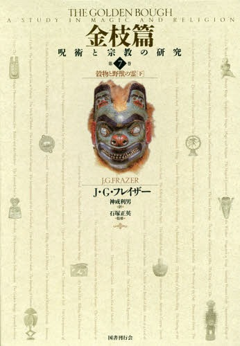 金枝篇 呪術と宗教の研究  7[本/雑誌] / J・G・フレイザー/著 神成利男/訳 石塚正英/監修
